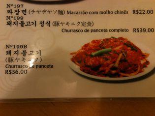 Foto de  Korea House enviada por Erica Noda em