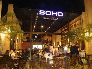 Foto de  Soho Boteco Bistro enviada por Alexandre Cardoso em 04/01/2012