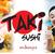 Taki Sushi - Moema